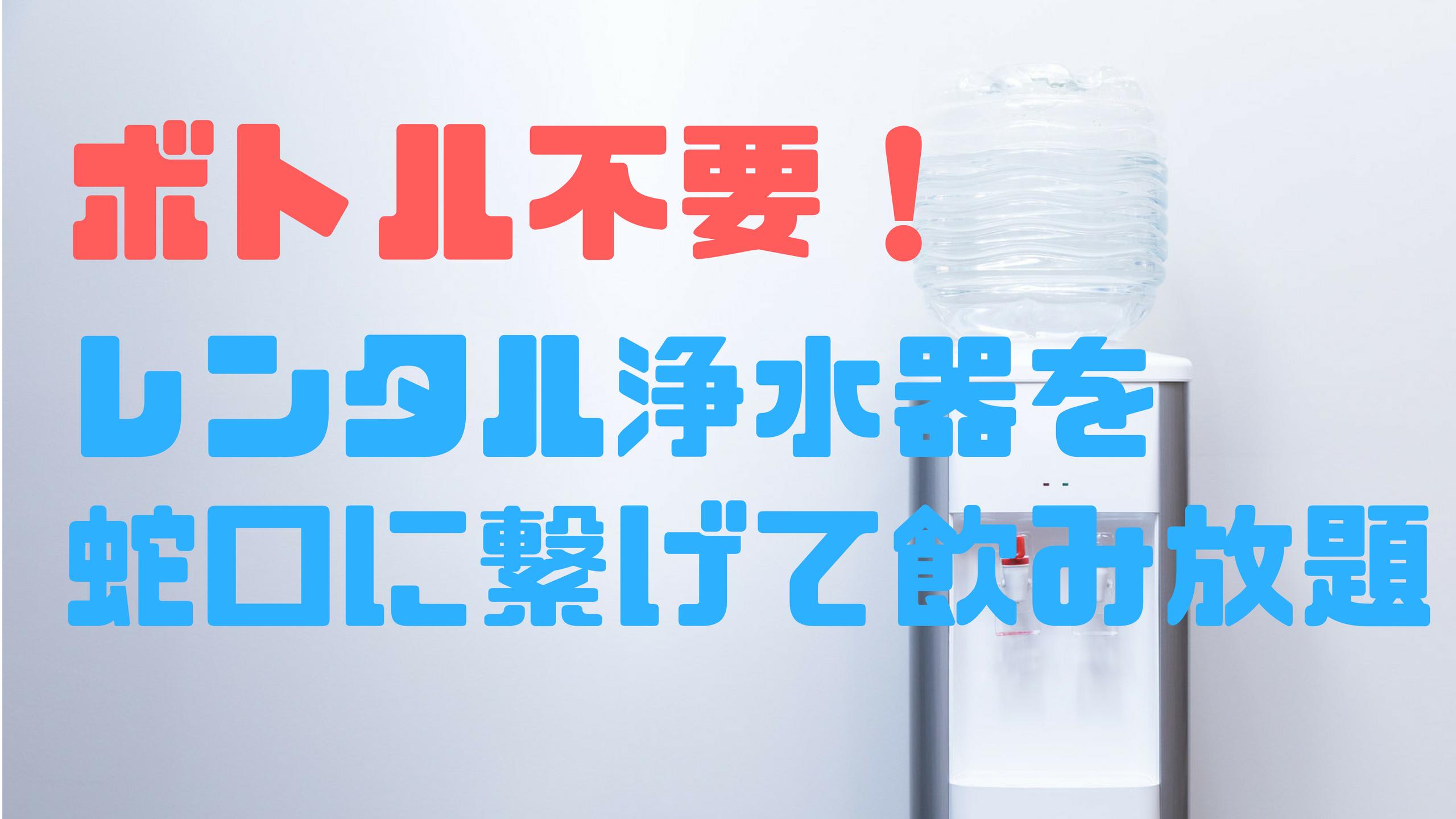 2018 おすすめ 浄水 器