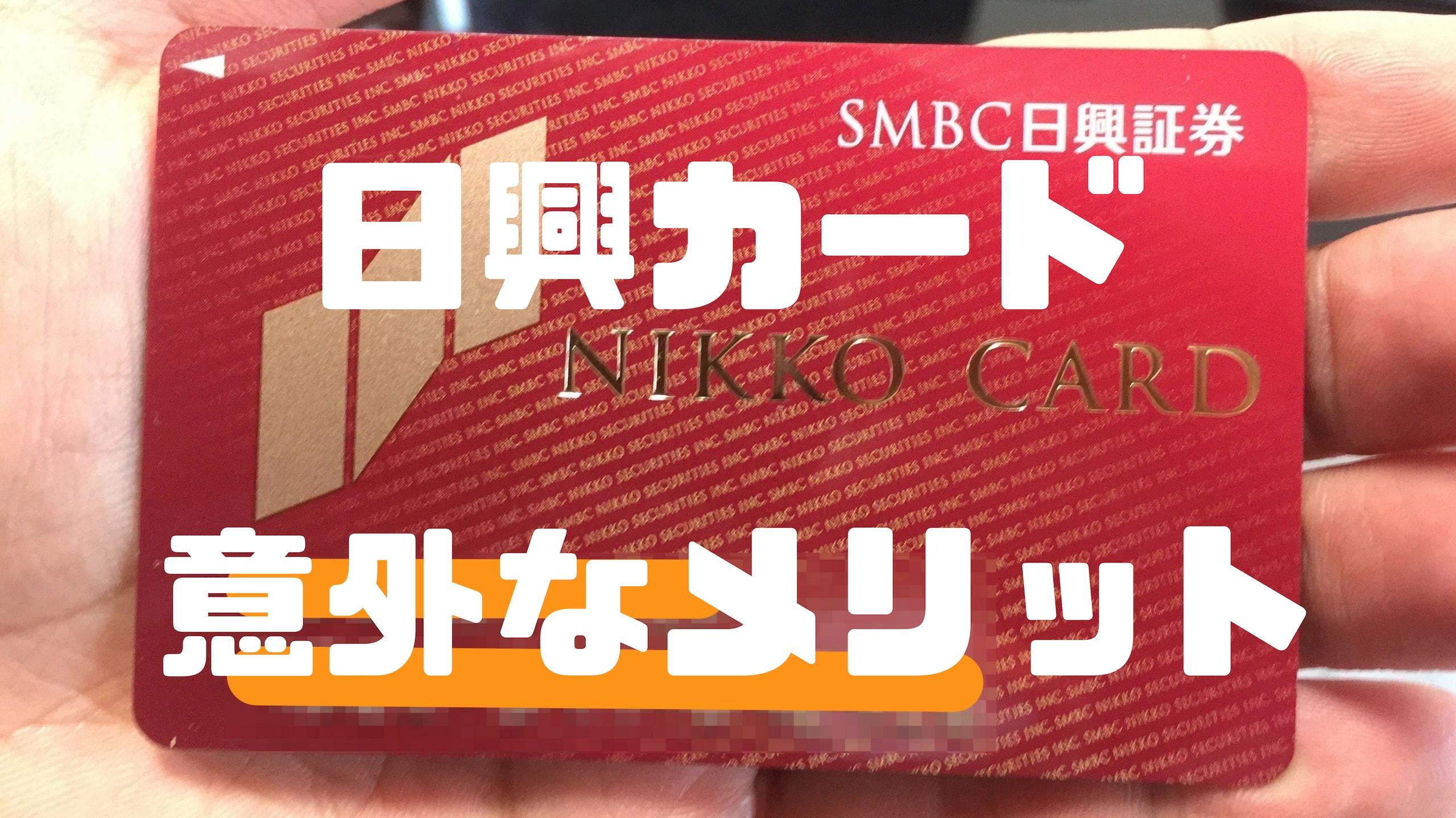 日興 コーディアル 証券